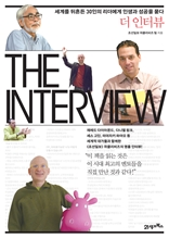 더 인터뷰THE INTERVIEW