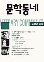 계간 문학동네 2001년 겨울호 통권 29호