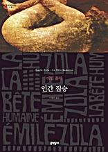 인간 짐승 (세계문학전집 115)