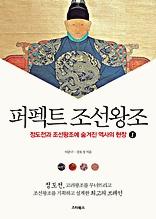 퍼펙트 조선왕조 1 : 정도전과 조선왕조에 숨겨진 역사의 현장