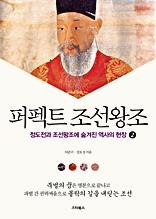 퍼펙트 조선왕조 2 : 정도전과 조선왕조의 숨겨진 역사의 현장
