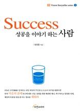 Success 성공을 이야기 하는 사람