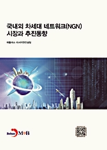 국내외 차세대네트워크NGN)시장과추진동향
