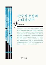안수길 소설의 근대성연구