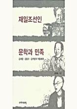 재일조선인 문학과 민족