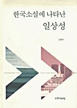 한국소설에 나타난 일상성