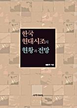 한국현대시조의 현황과 전망