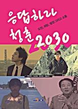 응답하라 청춘 2030