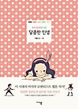 달콤한 인생 : 네이버 인기 연애공감 웹툰