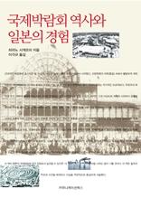 국제박람회 역사와 일본의 경험