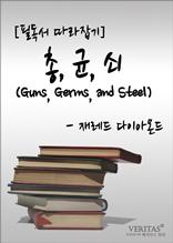 [필독서 따라잡기] 총, 균, 쇠(제레드 다이아몬드)