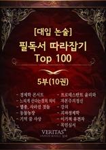 [대입 논술] 필독서 따라잡기 Top100(5부)