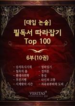 [대입 논술] 필독서 따라잡기 Top100(6부)