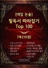 [대입 논술] 필독서 따라잡기 Top100(7부)