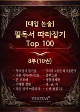 [대입 논술] 필독서 따라잡기 Top100(8부)