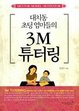 대치동 초딩 엄마들의 3M 튜터링