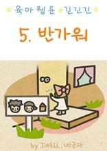 육아웹툰 긴넥타이 긴치마 긴기저귀 5편