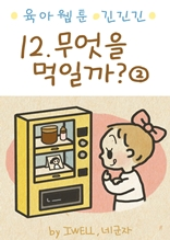 육아웹툰 긴넥타이 긴치마 긴기저귀 12편