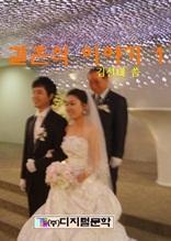 결혼식 이야기 1