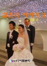 결혼식 이야기 3