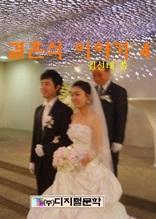 결혼식 이야기 4