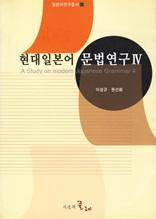 현대일본어 문법연구 4