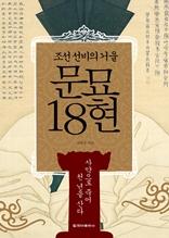 조선 선비의 거울, 문묘 18현