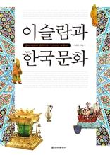 이슬람과 한국 문화