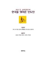 일제강점기, 한국을 찾아온 인도인