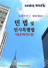 2014년 공인중개사 민법및 민사특별법 기출문제(연도별)
