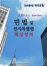 2014년 공인중개사 민법및 민사특별법 핵심정리