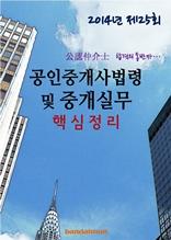 2014년 공인중개사법령 및 중개실무 핵심정리