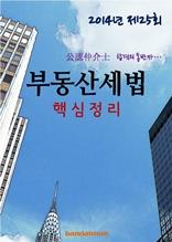 2014년 공인중개사 부동산세법 핵심정리