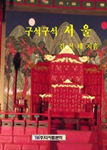 구석구석 서울