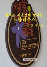 꽃피는 서울상에 빛나는 노블하우스