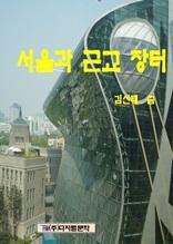 서울과 근교장터