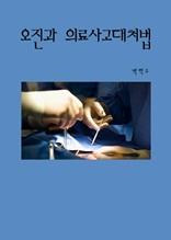 오진과 의료사고 대처법