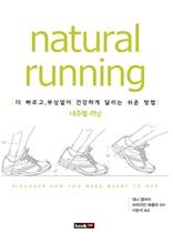 Natural running(내츄럴 러닝)