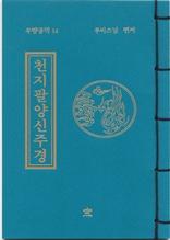천지팔양신주경(무량공덕14)