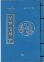 보현행원품(무량공덕15)