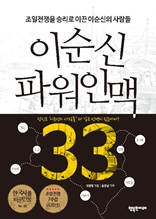 이순신 파워인맥 33