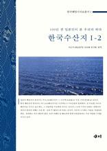 100년전 일본인이 본 우리의 바다 한국 수산지 2권