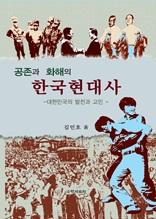 공존과 화해의 한국 현대사