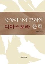 중앙아시아 고려인 디아스포라 문학