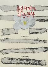 통일시대와 북한문학