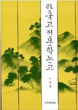 한국고전문학논고