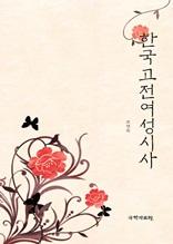한국고전여성시사