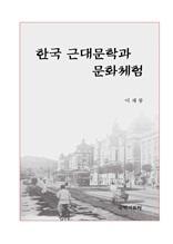 한국 근대문학과 문화체험