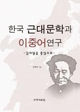 한국 근대문학과 이중어연구
