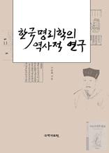 한국 명리학의 역사적 연구